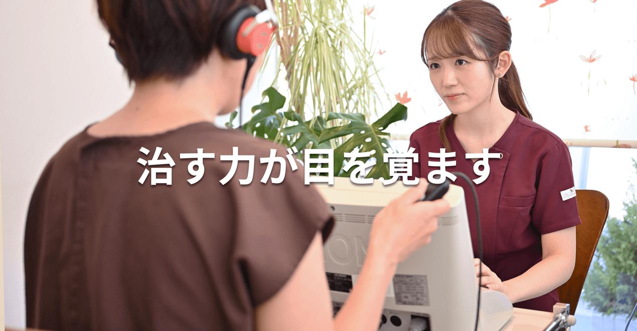 突発性難聴 | 可能性のある治療法
