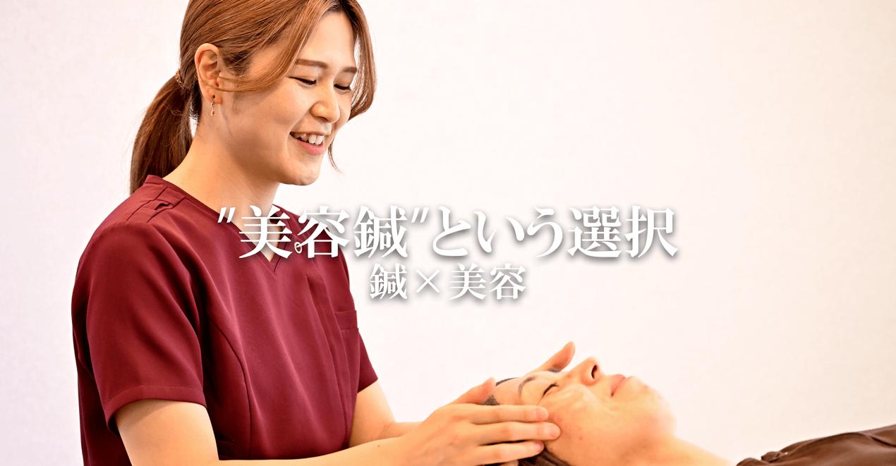 美容の鍼治療