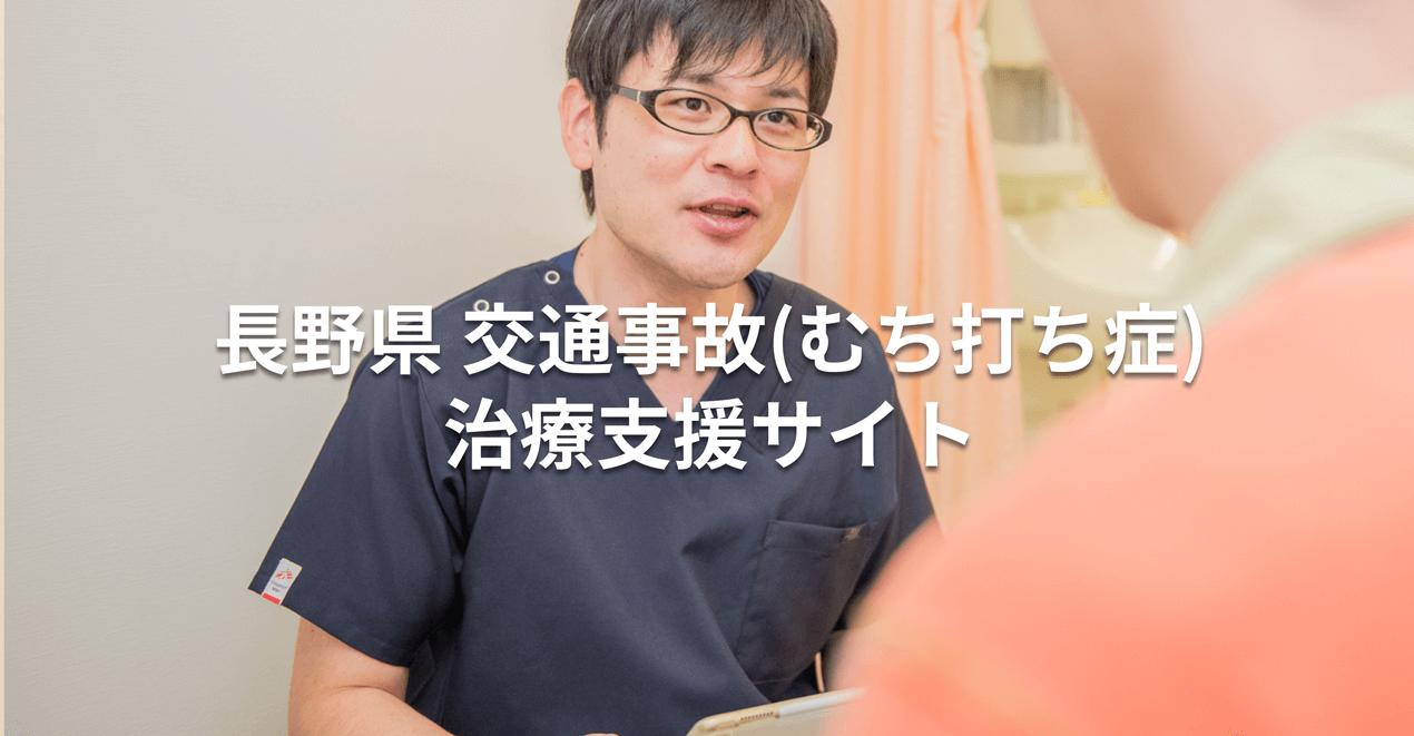 交通事故(むち打ち症)治療支援サイト
