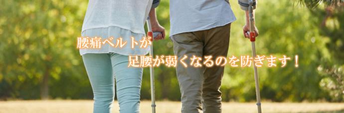 腰痛ベルトが足腰が弱くなるのを防ぎます!