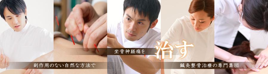 副作用のない自然な方法で、坐骨神経痛を治す鍼灸整骨治療の専門集団。