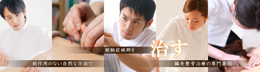 副作用のない自然な方法で、頚腕症候群を治す鍼灸整骨治療の専門集団。