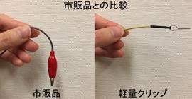 電流刺激療法用軽量クリップ
